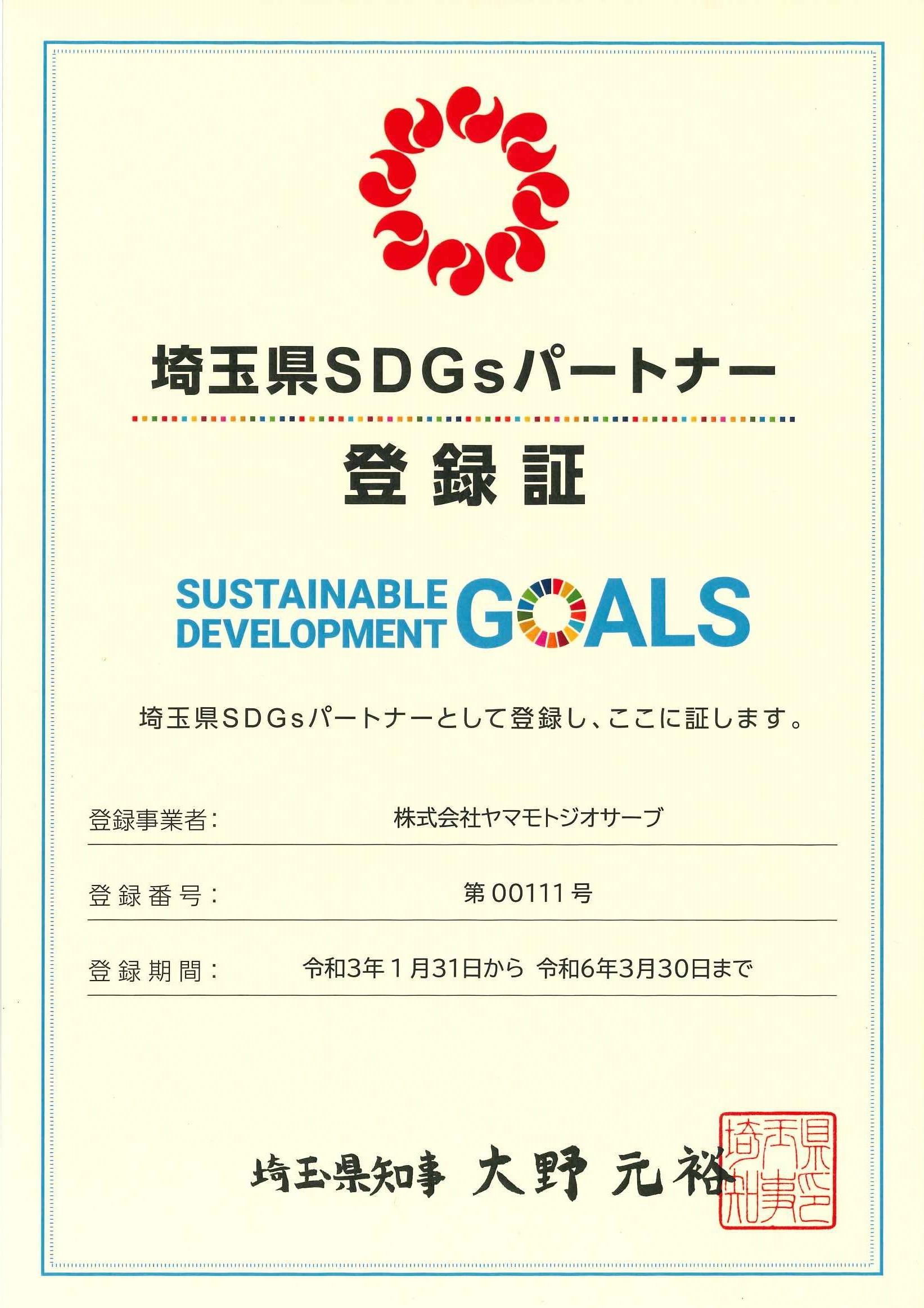 埼玉県SDGsパートナーに登録されました